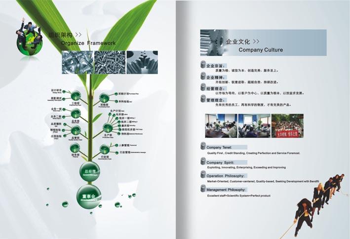玉沣机械样本设计-南京画册设计,南京彩页设计印刷,册