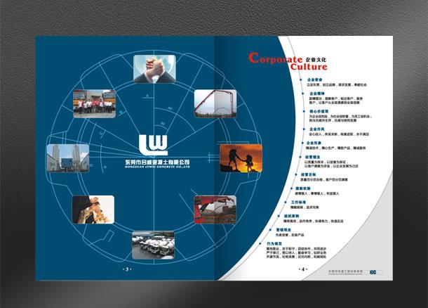 吕威工程设备租赁-南京画册设计公司,南京彩页设计,册